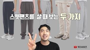 남자 패션 필수템인 트레이닝&스웻팬츠 코디와 리뷰