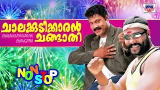chalakkudikkaran changathi hits of kalabhavan mani latest non stop malayalam nadanpattukal