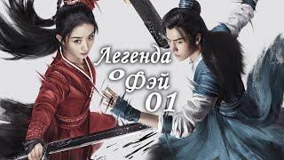 Легенда о Фэй 1 серия русская озвучка дорама Legend Of Fei