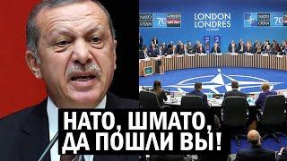 ЭРДОГАН ДОПРЫГАЛСЯ - Турцию вышвыривают из НАТО - Новости и политика