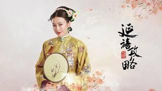 秦岚 - 雪落下的声音 - 电视剧《延禧攻略》插曲