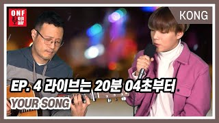 [YOUR SONG] EP.5 라이브는 24분 04초부터