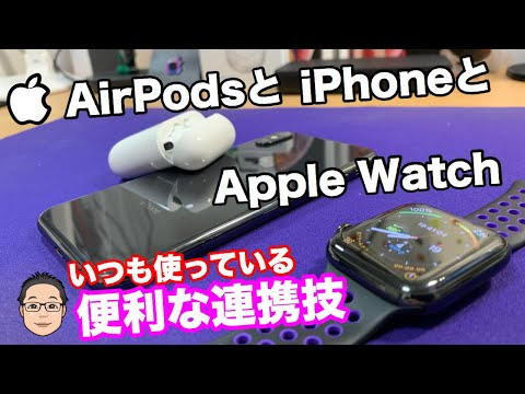 IPhoneとApple WatchとAirPodsの便利な連携技の紹介!今なら値下がりしたApple Watch Series 3が狙い目かも!?