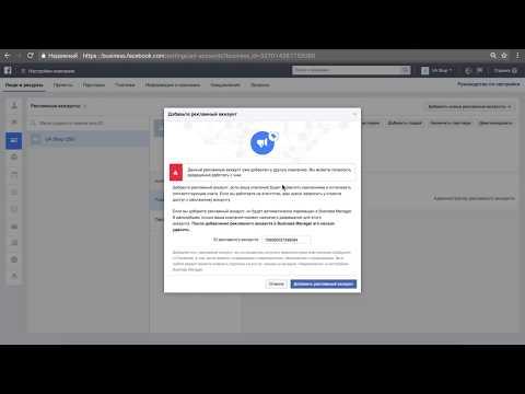 Как добавить рекламный аккаунт Фейсбук если он у вас уже есть в профиле.