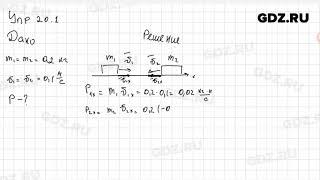 Упр 20.1 - Физика 9 класс Пёрышкин