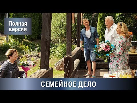 СЕМЕЙНЫЙ СЕРИАЛ, ВСЕ СЕРИИ!  МЕЛОДРАМА ВЫХОДНОГО ДНЯ. СЕМЕЙНОЕ ДЕЛО! Сериал. Русские сериалы