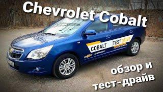 Chevrolet Cobalt 2021 (Шевроле Кобальт).  Обзор и тест драйв