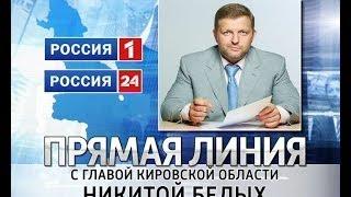 Прямая линия главы Кировской области Н.Ю. Белых -- 19 июня 2014 г. (ГТРК Вятка)