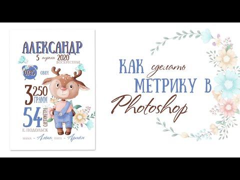 Как сделать метрику в Photoshop