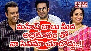 Special Chit Chat With Sammohanam Team | Sudheer Babu | Naresh | Pavitra | Mahaa Entertainment