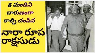 Serial killer auto shankar mystery story in Telugu   Most dengures serial killer story in Telugu,,😢