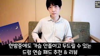 조용한 드럼 연습패드 추천 & 리뷰