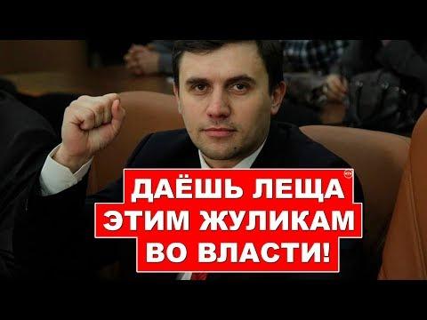 Депутат Бондаренко жёстко рубится с жуликами во власти из партии вЕдра! | RTN