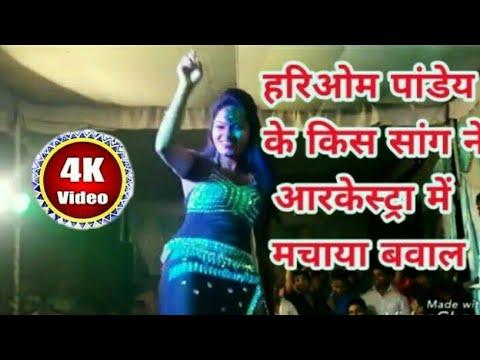 Jab jab marad kare kamariya darad kare stej video singer hariom pandey 2018 song