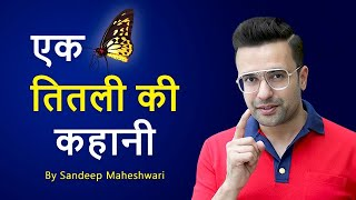 THE STORY OF A BUTTERFLY - By Sandeep Maheshwari | Inspirational Video in Hindi