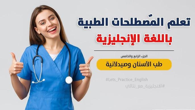 مصطلحات طب الاسنان وصيدلانية في اللغة الانجليزية تعلم النطق الصحيح للمصطلحات الطبية Youtube