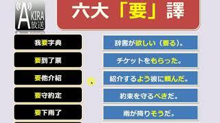 中文【要】的日文6大翻譯要點