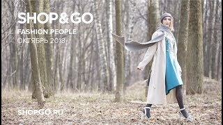 SHOP&GO Fashion People Октябрь 2018 Ирина Вергун