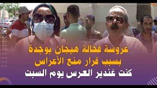 عروسة فحالة هيجان بوجدة بسبب قرار منع الأعراس: