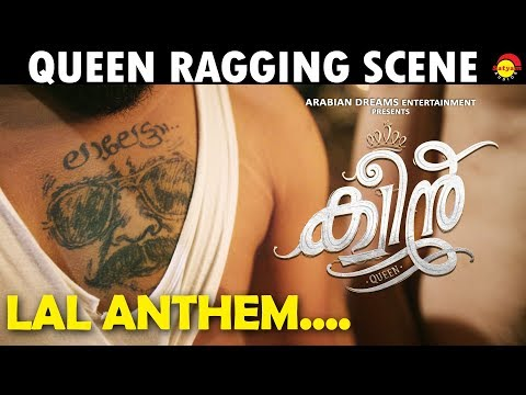 Lal Anthem | Queen Ragging Scene | Dijo Jose Antony | Jakes Bejoy | Arabian Dreams Entertainment thumbnail