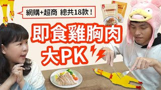 【健身減重必看】市面18款即食雞胸肉大PK!!!(超商/全聯/網購)❤︎古娃娃WawaKu