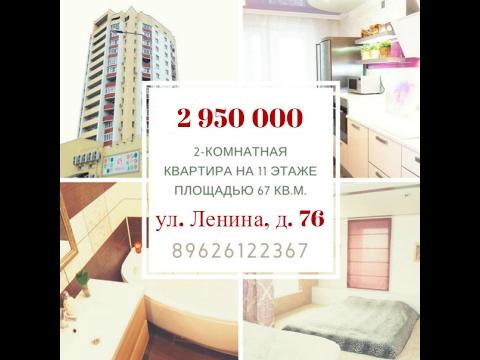 Купить 2-к квартиру ул.Ленина, д.76 || Риэлтор Тольятти Шарафиев Дамир