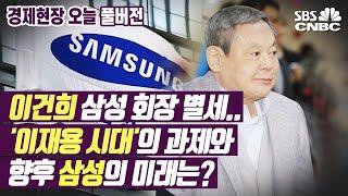 [경제현장 오늘 다시보기] '한국 재계의 큰 별…