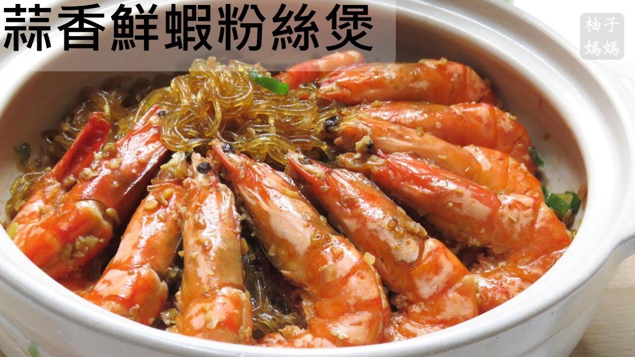 蒜香鮮蝦粉絲煲   史上最簡單的做法    跟餐廳賣的一樣好吃  (免熬蝦湯版)