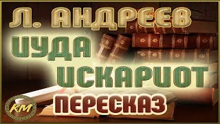 ИУДА Искариот. Леонид Андреев