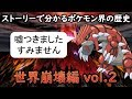 ストーリーで分かるポケモン世界の歴史vol 2 「ポケモン茶番」