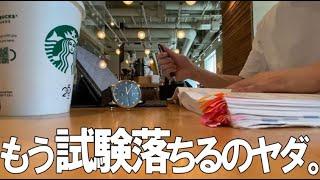[vlog]勉強&筋トレ系会社員の平日ルーティン #74(試験前ヤバイヨ編) /Study Vlog