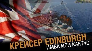 Крейсер Edinburgh - имба или кактус World of Warships