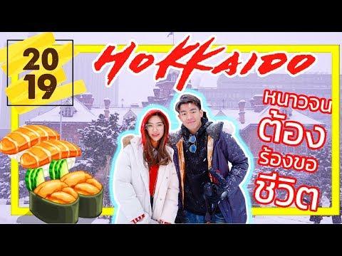 """ลุยหิมะ ญี่ปุ่น ณ """"เกาะ Hokkaido ฉลอง 2019 !!"""" (ร้านดังที่สุดใน Hokkaido !!!)"""