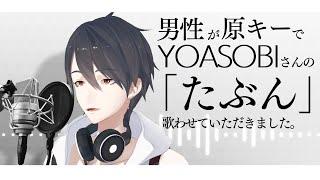 【男性が原キーで】たぶん / YOASOBI (Covered by 夢追翔)【歌ってみた】【にじさんじ】
