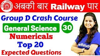 12:00 PM - RRB Group D 2018 | GS by Shipra Ma'am | Numericals Top 20 Expected Questions