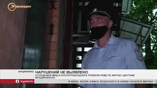 Сотрудники МВД и Роспотребнадзора провели рейд по фитнес-центрам Владикавказа