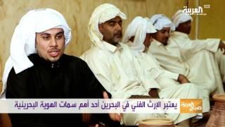 يعتبر الإرث الفني في البحرين من أهم سمات الهوية البحرينية