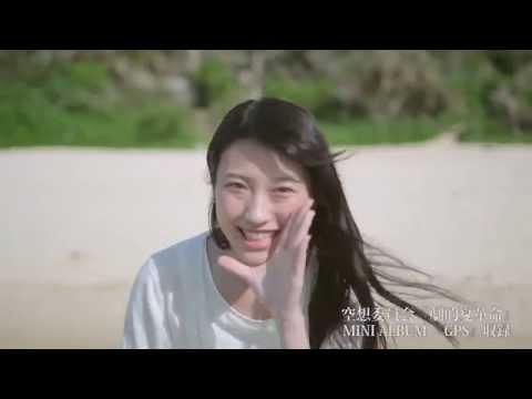 空想委員会 / 劇的夏革命 Music Video
