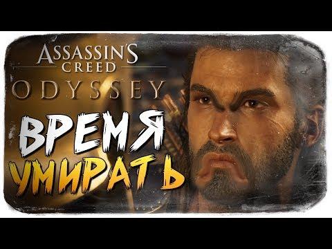 ТАК МЫ ЕЩЕ НЕ СТРАДАЛИ ● Assassin's Creed Odyssey