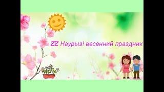 Наурыз. Весенний Праздник в детском саду Веселые ребята