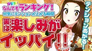 【ランキング】テンションがあがる瞬間!!【パチンコ・パチスロ】【#40恋チャン】