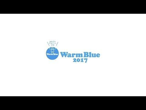 【WarmBlueDay2017】動画完成しました☆☆☆