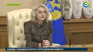 Голикова  миллиарды бюджетных рублей пошли не туда   МИР24