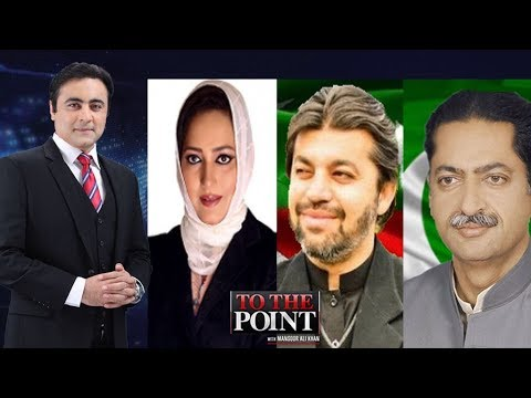 To The Point 25 Aug 2017 - Express News