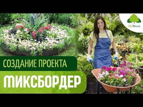 Декоративный сад. Основные принципы выбора цветов для миксбордера (клумбы) на даче