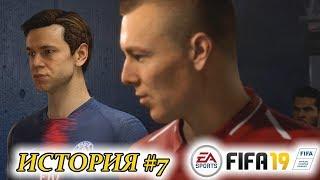 Прохождение FIFA 19 История #7 Дуэль с братом. Женский ЧМ