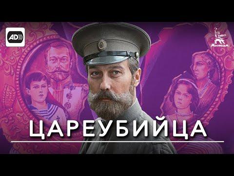 Цареубийца (с тифлокомментариями) (драма, реж. Карен Шахназаров, 1991 г.)