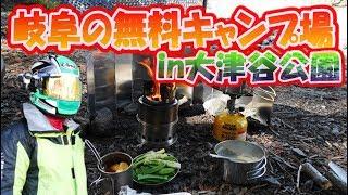 カップルライダー(YAMAHA セロー XT250 青&緑)で日帰りキャンプ...