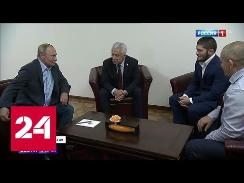 Перед отлетом из Махачкалы Путин встретился с бойцом смешанных единоборств Нурмагомедовым - Россия…