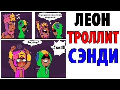 Лютые Приколы. БРАВЛ СТАРС - ЛЕОН ТРОЛЛИТ СЭНДИ (Угарные Мемы)